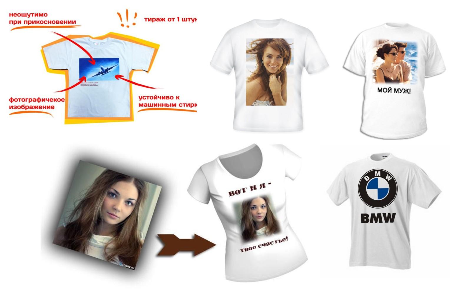 Перенести фото футболку домашних условиях